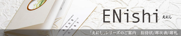 enishiシリーズ