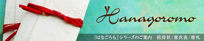 hanagoromoシリーズ